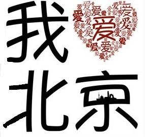 I love Beijing!